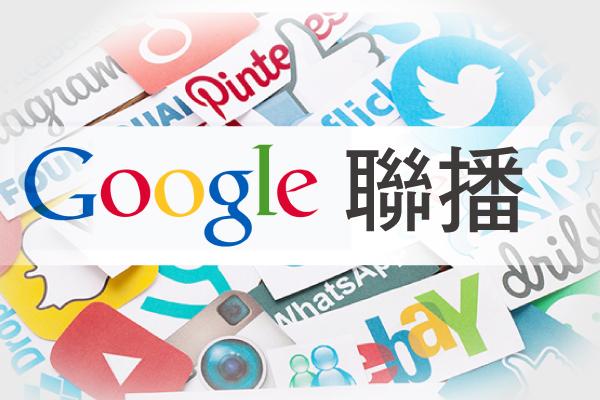 Google多媒體聯播網