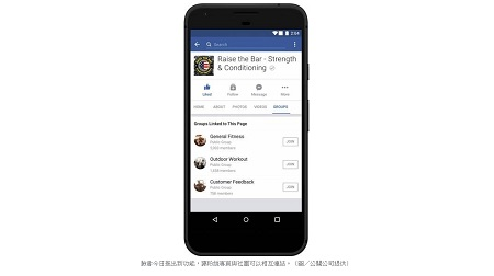臉書新功能今開放 一鍵串起粉專與社團