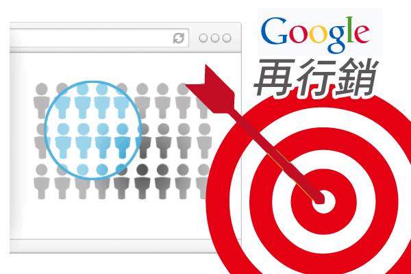 Google精準再行銷廣告(Remarketing)