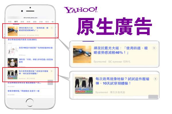 Yahoo原生廣告