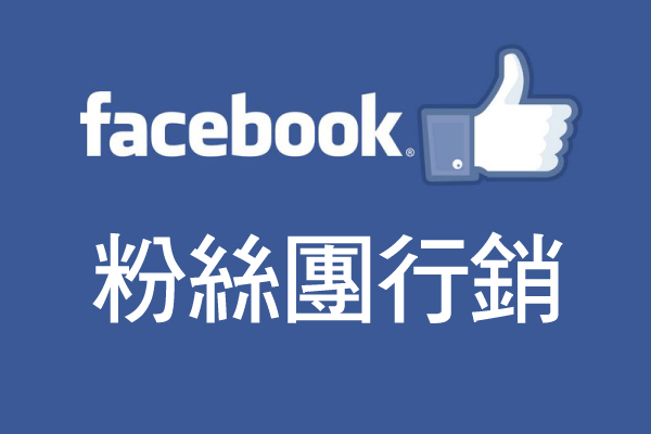 Facebook粉絲團行銷